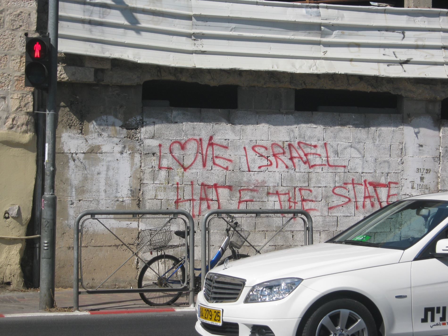 love israel hate the state 1900px